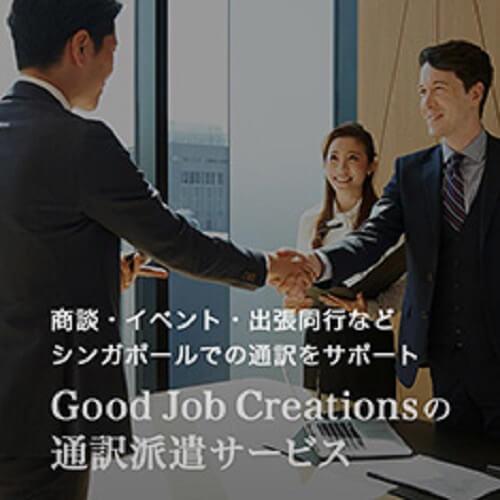 商談・イベント・出張同行など シンガポールでの通訳をサポート Good Job Creationsの通訳派遣サービス
