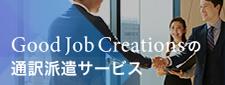 Good Job Creationsの通訳サービス