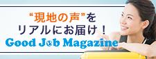 現地の声をリアルにお届け!Good Job Magazine