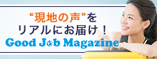 Good Job Magazine