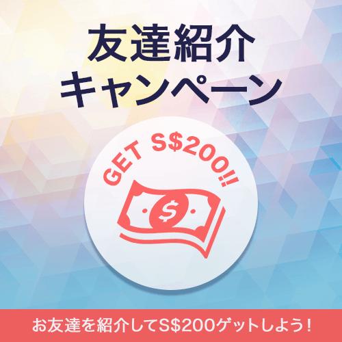 友達紹介キャンペーン お友達を紹介してS$200ゲットしよう!